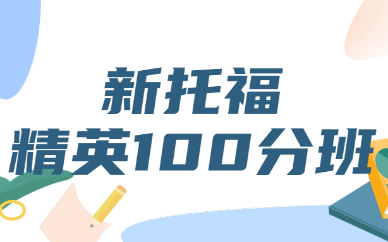 银川朗阁新托福精英100分班