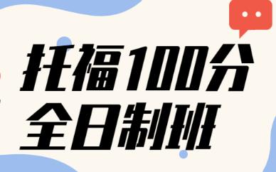 桂林朗阁新托福100分全日制班