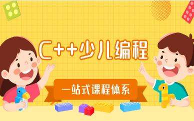 郑州郑东乐博乐博C++少儿编程班