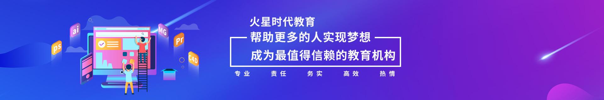 重庆南岸区火星时代教育机构