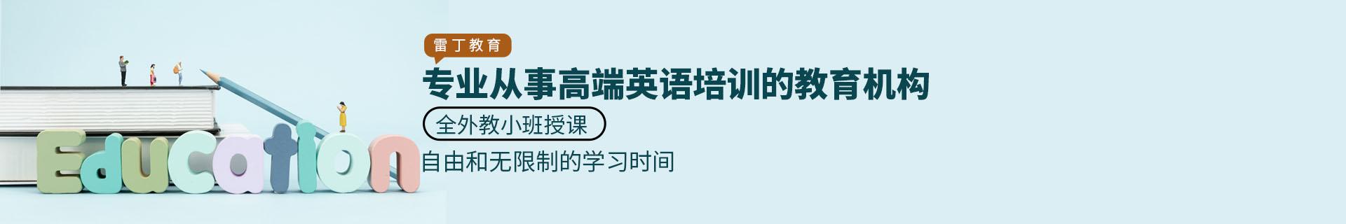 莆田联创国际广场雷丁英语