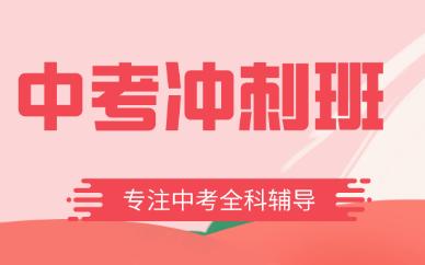 呼和浩特新城秦学中考冲刺班怎么收费?