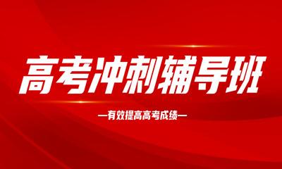杭州江干高考冲刺辅导班一个学生费用是多少?