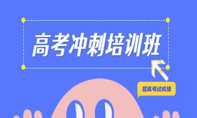 杭州富阳高考冲刺辅导班怎么选?