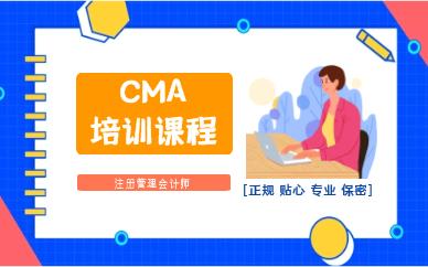 珠海好睿CMA培训课程
