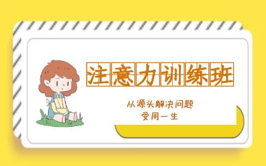 东莞东城博沃思注意力训练班