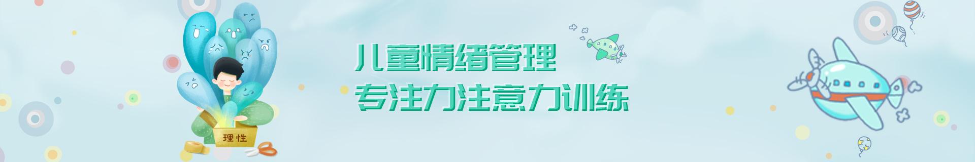 广州天河区筑心园家庭教育中心