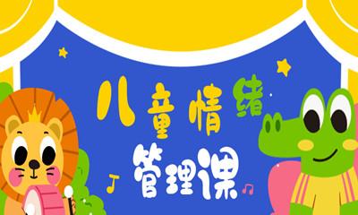 广州天河区儿童情绪管理课程