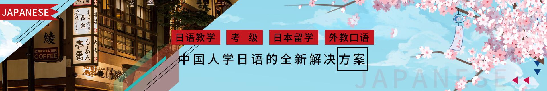 宁波海曙区樱花国际日语天一中心