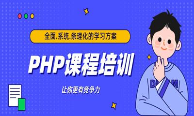 武汉达内PHP课程培训班