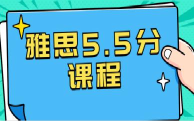 天津环球雅思5.5分课程