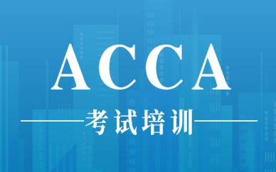 大连好睿ACCA考试培训