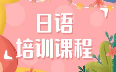 南通崇川樱花日语培训班多少钱?
