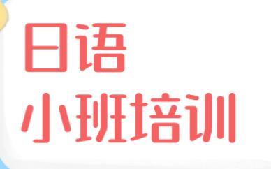 镇江润州樱花国际日语小班课