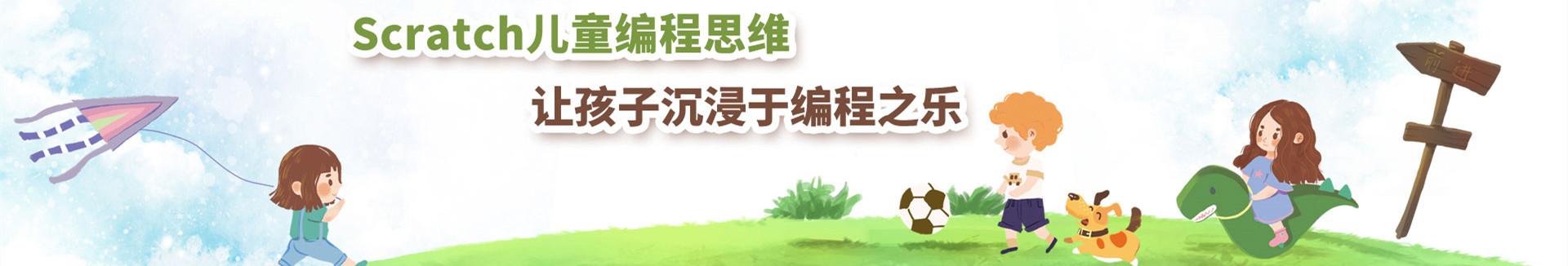 武汉洪福添美小码王少儿编程培训机构