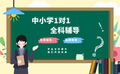 武汉洪山尖峰教育1对1全科辅导