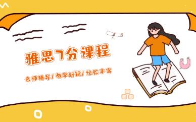 重庆沙坪坝区新航道雅思7分课程