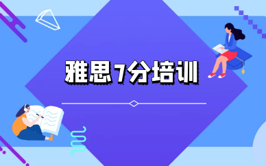 合肥经开区新航道雅思7分培训
