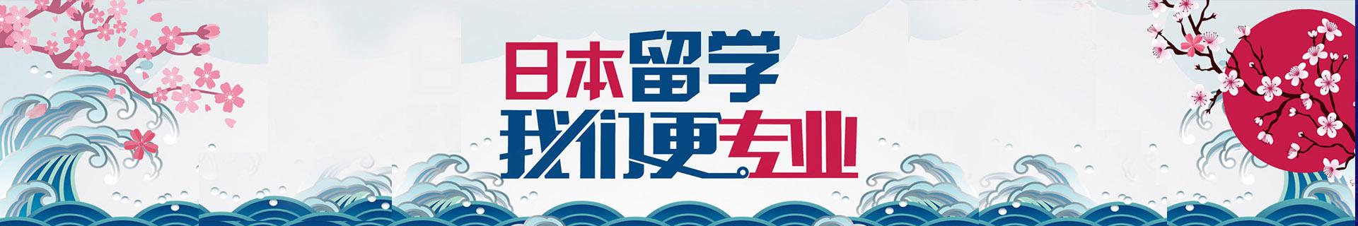 镇江润州区樱花国际日语