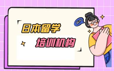 太原杏花岭樱花国际日本留学服务