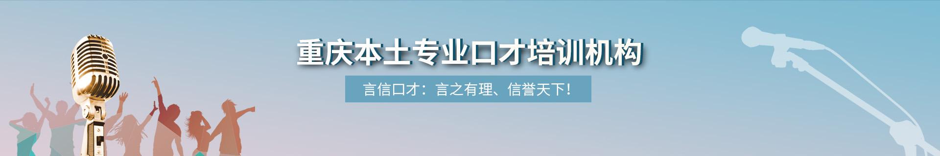 重庆蒲说教育口才培训