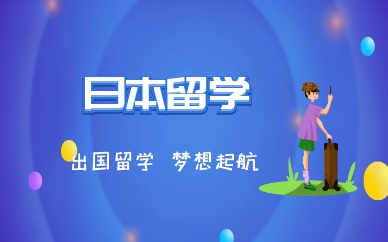 昆明五华樱花国际日本留学