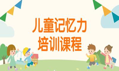 成都锦江儿童记忆力培训班