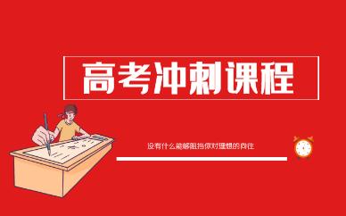 南京鼓楼高考冲刺课程