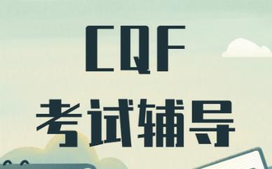 济南高顿CQF考试辅导