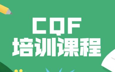 成都高顿CQF培训课程