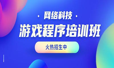 郑州火星游戏程序培训班