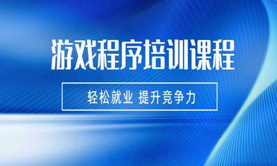 武汉游戏程序培训课程