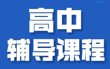 鹤壁浚县金博高中辅导课程