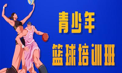 昆明盘龙区青少年篮球培训班