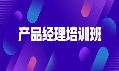 南宁达内产品经理培训班