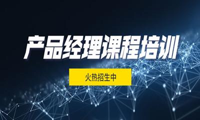 武汉达内产品经理培训课程