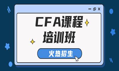佛山好睿CFA金融注册会计师培训