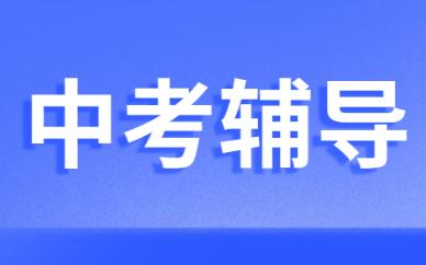 上海星火中考辅导