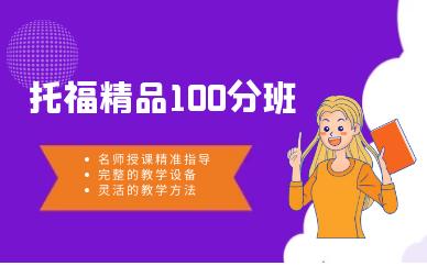 合肥庐阳托福精品100分班