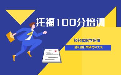 武汉汉阳新航道托福100分培训