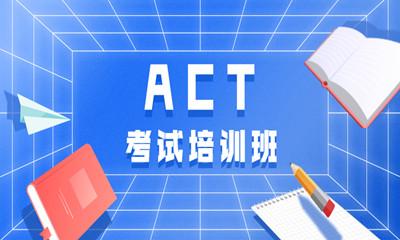 桂林ACT课程辅导