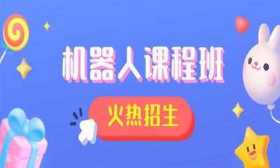 上海森孚青少儿机器人编程课