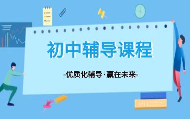 上海星火初中辅导课程