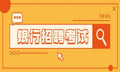 武汉银行招聘考试培训班