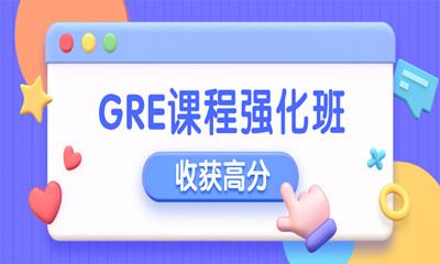 桂林朗阁GRE强化课程