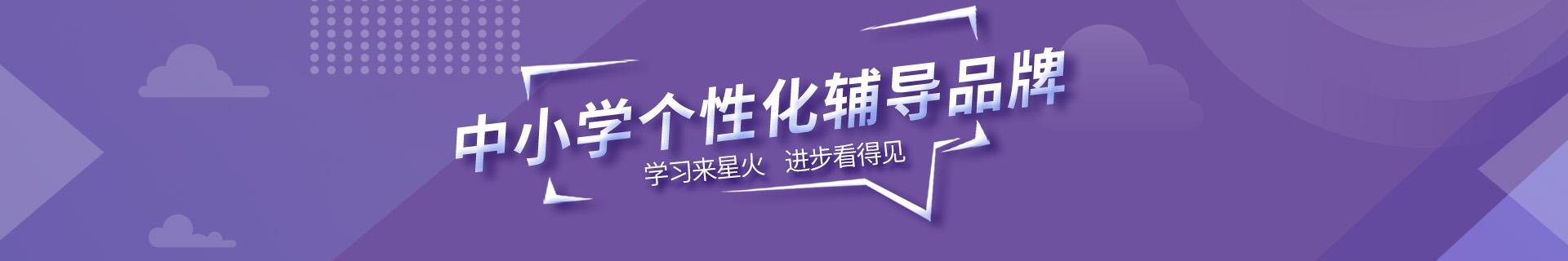上海普陀星火教育宝山大华校区