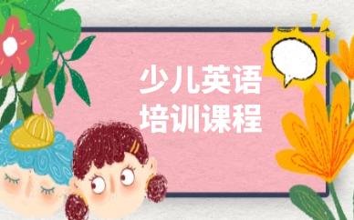 武汉汉阳青少儿英语培训课程
