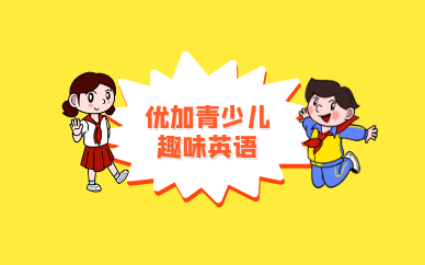 深圳南山优加青少儿趣味英语