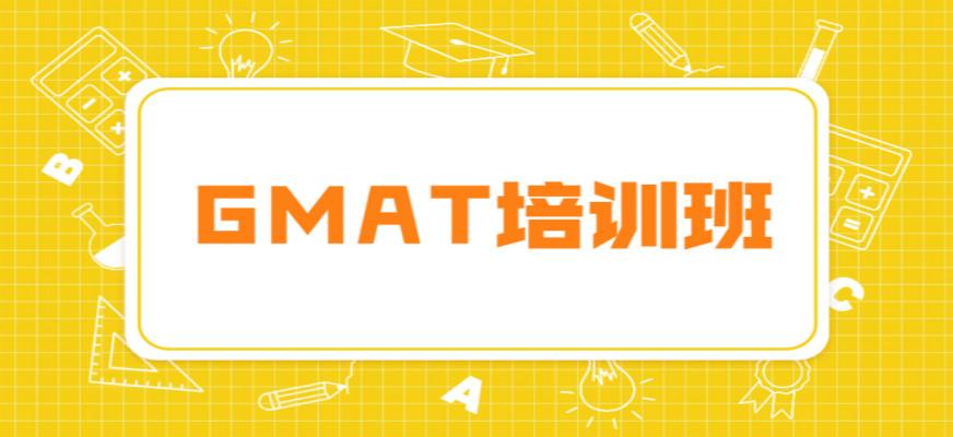 北京朝阳朗阁GMAT培训
