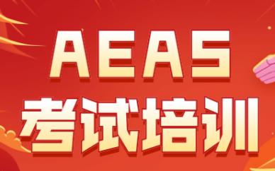 武汉汉口新航道AEAS考试培训